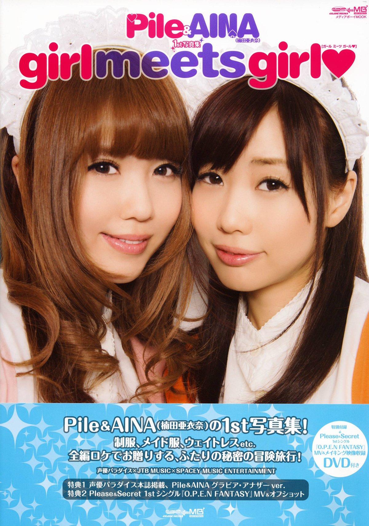 Pile&AINA 1st写真集 girl meets girl