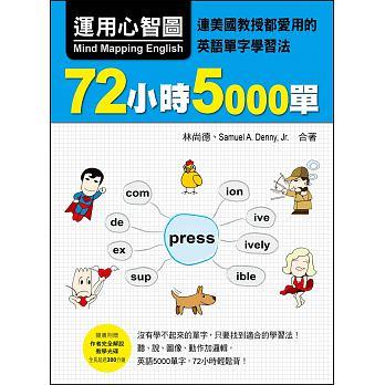 運用心智圖,72小時5000單:連美國教授都愛用的英語單字學習法