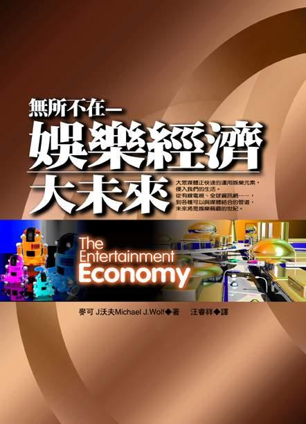 娛樂經濟大未來
