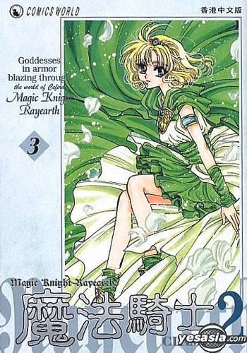 魔法騎士 II Magic Knight Rayearth II 3