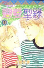 戀愛型錄 5