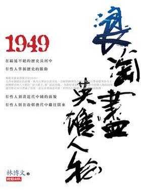 1949浪淘盡英雄�...
