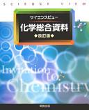 サイエンスビュー 化学総合資料