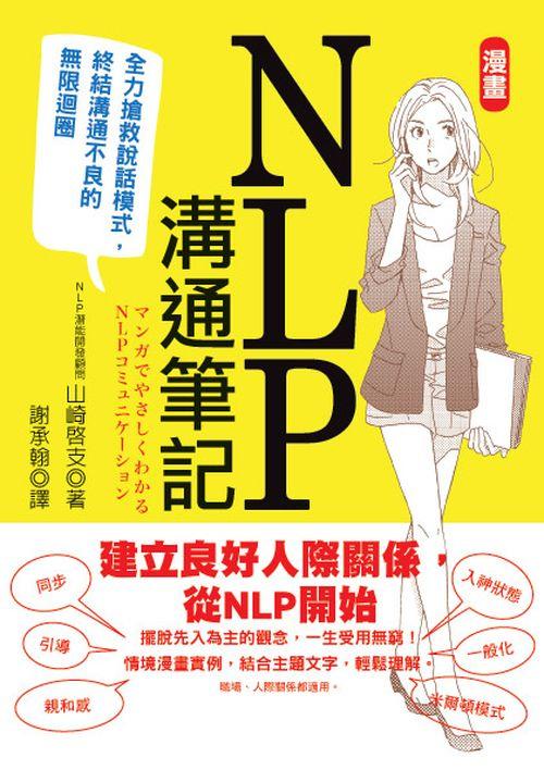 漫畫NLP溝通筆記