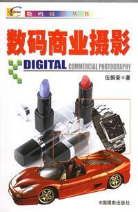 数码商业摄影