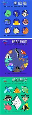 魚繪本(魚的臉.魚的形狀.魚的時間)