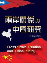 兩岸關係與中國研究