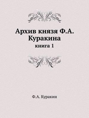 Arhiv Knyazya F.A. Kurakina Kniga 1