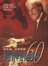 理查德. 克莱德曼通俗钢琴独奏曲集60首
