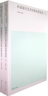 外国设计艺术经典论著选读
