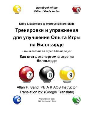 Drills & Exercises to Improve Billiard Skills (Russian)