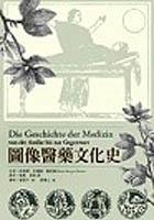 圖像醫藥文化史