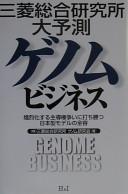 三菱総合研究所大予測ゲノムビジネス