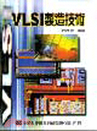 VLSI製造技術