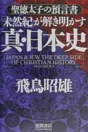 聖徳太子の預言書「未然紀」が解き明かす真・日本史