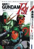 機動戰士GUNDAM F91 骷髏尖兵 (1)