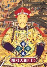 雍正皇帝─雕弓天狼