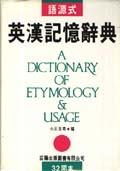 英漢記憶辭典