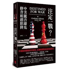 注定一戰? 中美能否避免修昔底德陷阱