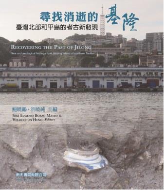 尋找消逝的基隆: 台灣北部和平島的考古新發現