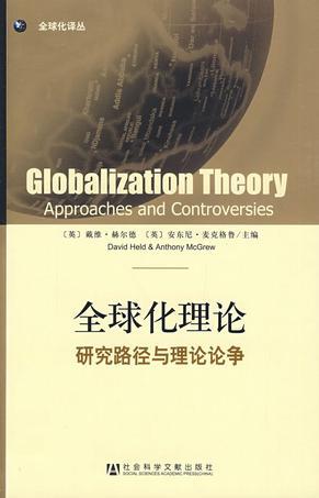 全球化理论
