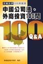 中國公司法、外商投資100問