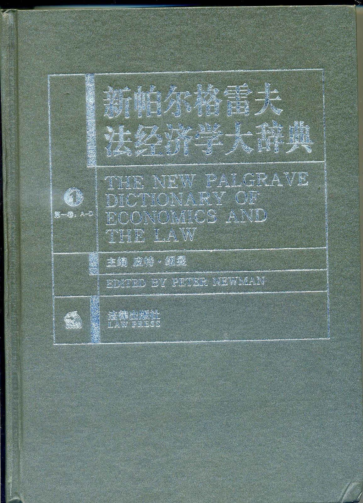 新帕尔格雷夫法经济学大辞典