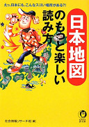 日本地図のもっと楽しい読み方