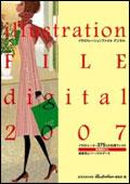 イラストレーション・ファイル・デジタル 2007