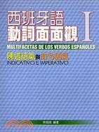 西班牙語動詞面面觀: 第1冊, 陳述語氣與命令語氣