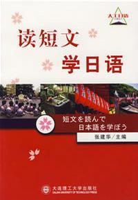 读短文学日语