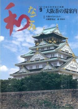 なごみ 2004-09