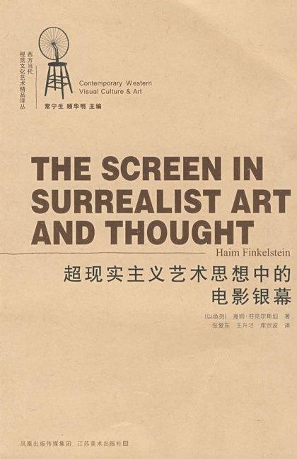 超现实主义艺术思想中的电影银幕
