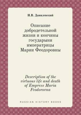 Description of the Virtuous Life and Death of Empress Maria Feodorovna