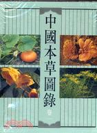 中國本草圖錄