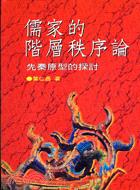 儒家的階層秩序論