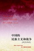 中国的民族主义和战争(1925-1945)