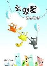 幻想貓飛天日記(加贈小卡片1張)