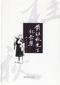 黄桂秋先生纪念集