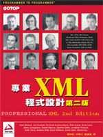 專業 XML 程式設計 第二版