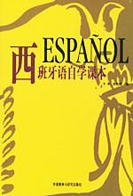 西班牙语自学课本