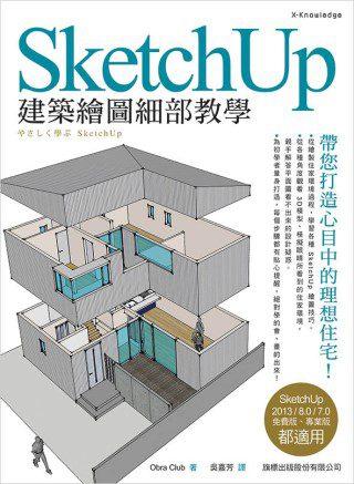 SketchUp 建築繪圖細部教學