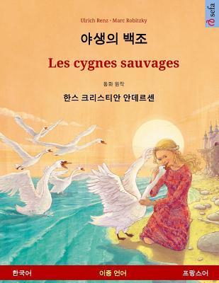Yasaengui baekjo – Les cygnes sauvages.  Livre bilingue pour enfants adapté d'un conte de fées de Hans Christian Andersen (coréen – français)