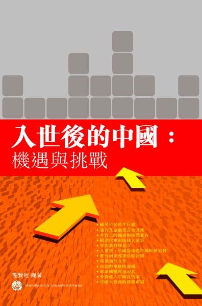 入世後的中國