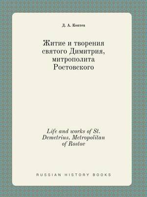 Life and Works of St. Demetrius, Metropolitan of Rostov