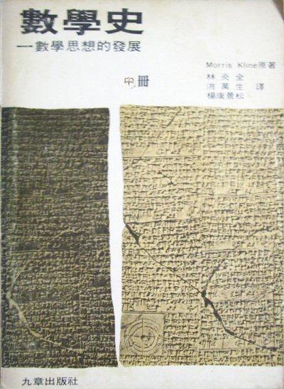 數學史 中冊