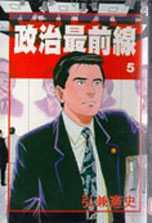 政治最前線 05