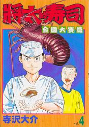 將太的壽司 全國大賽篇 4
