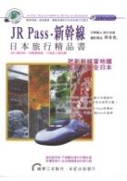 JR Pass.新幹線 日本旅行精品書