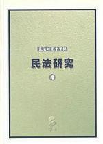 民法研究(四)